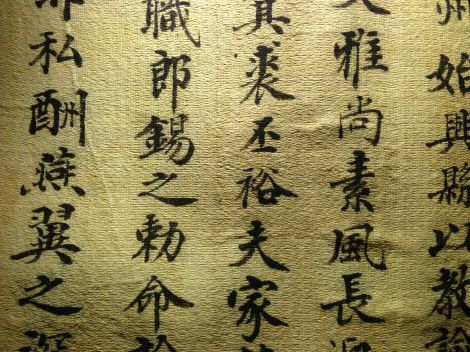 Chinese script in the Museo de Macau